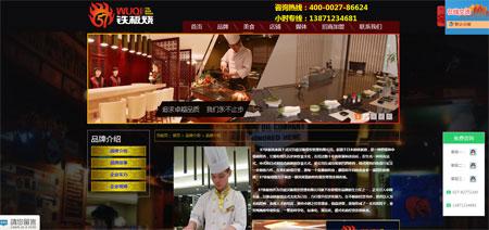 武汉百盛汉斯餐饮管理有限公司
