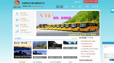 亚博平台网站世纪海外国际旅行社