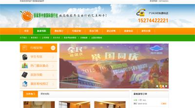 亚博平台网站中旅国际旅行社有限公司