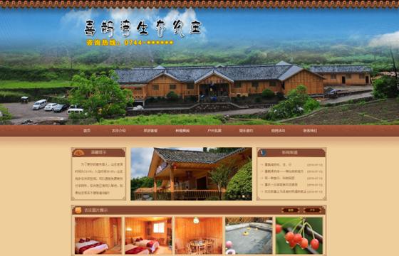 亚博平台网站喜鹊湾生态农庄