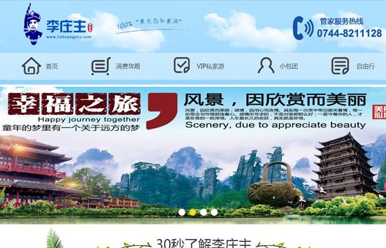 亚博平台网站李庄主旅游服务有限公司