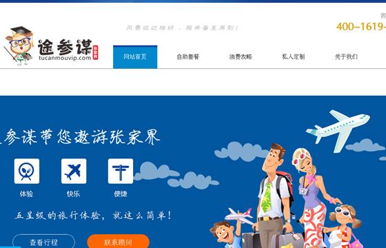 亚博平台网站途参谋旅游服务有限公司