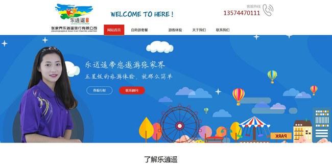 亚博平台网站海外国际旅行社
