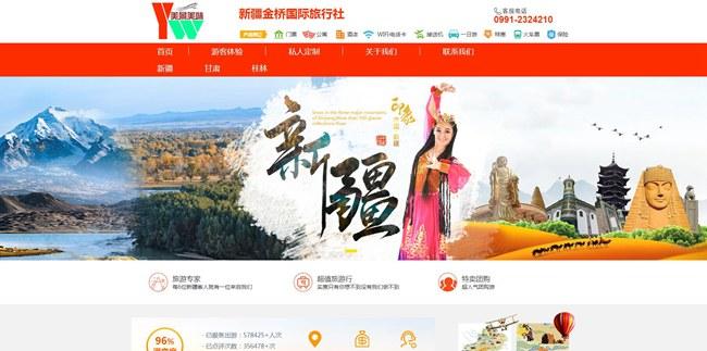 新疆金桥国际旅行社
