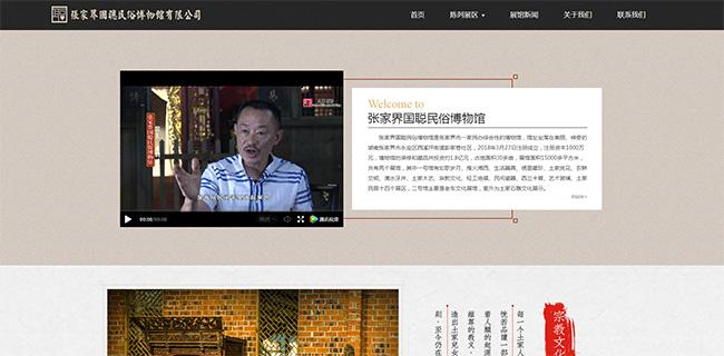 亚博平台网站国聪民俗博物馆